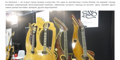 "Cremona Musica on Russian media: ""This spectacle is simply mesmerizing"""